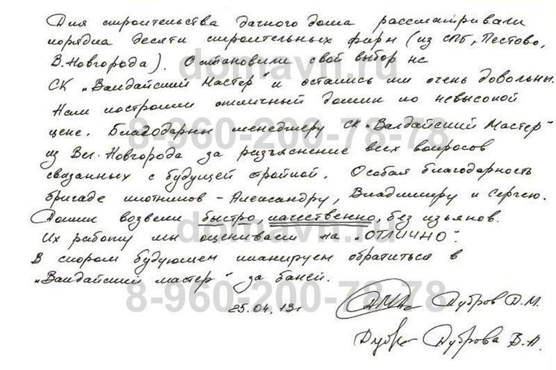 Отзыв клиента из Боровичей