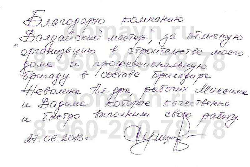 Отзыв клиента из Марево