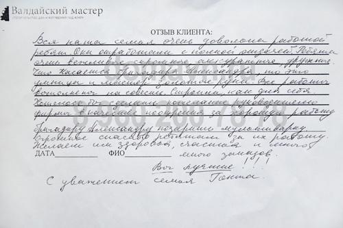 Отзыв клиента из Новгородской области