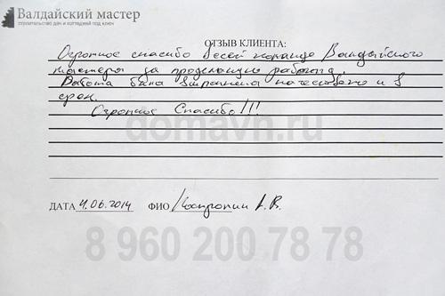 Отзыв клиента из Тульской области