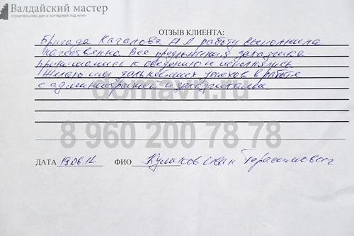 Отзыв клиента из Московской области