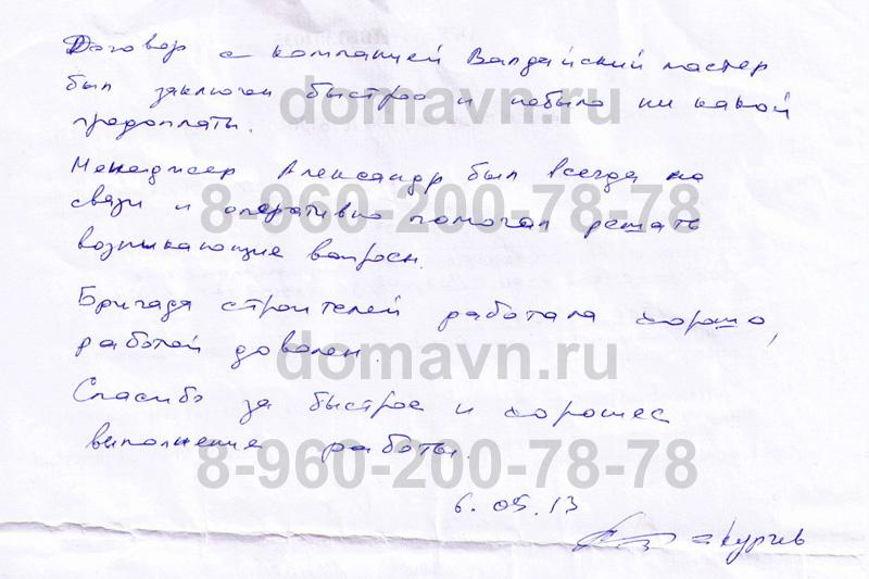 Отзыв клиента из Покрова