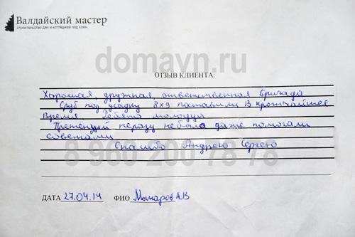 Отзыв клиента из Великого Новгорода