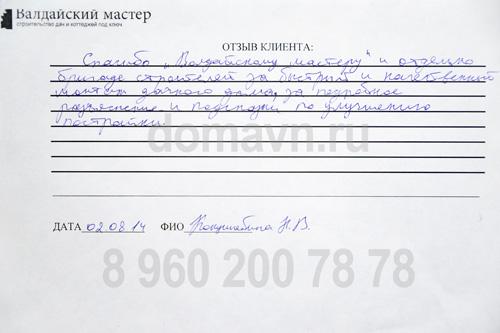 Отзыв клиента из Псковской области