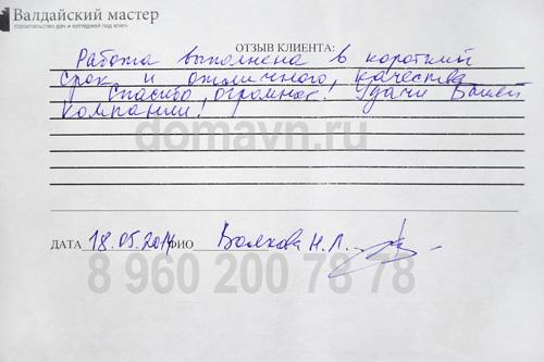Отзыв клиента из Калужской области